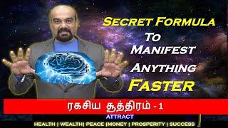 The Secret Formula-How To Manifest ANYTHING Instantly-Success Story/Wealth/Money/Desire/Joy/Job etc