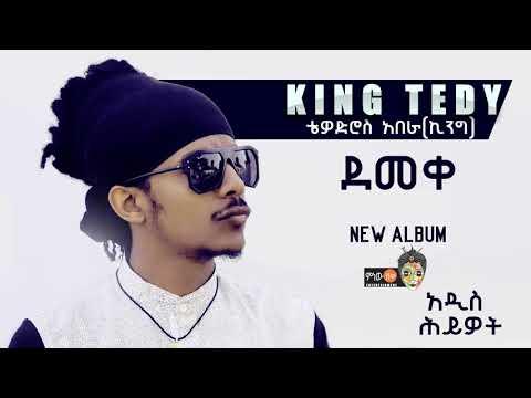 King Teddy – Demke(ደመቀ) – New Ethiopian Music 2017(Official Audio)