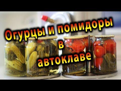 Огурцы и помидоры в автоклаве