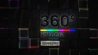 НОВОСТИ ОДИНЦОВО 360° 15.08.2018