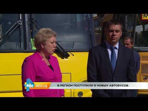 Новости Псков 31.08.2017 # Новые школьные автобусы