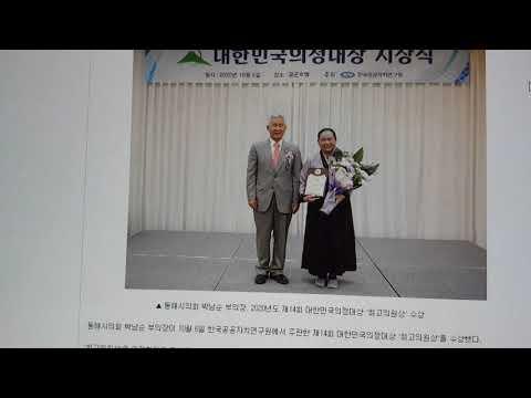 동해시의회 박남순 부의장, 대한민국의정대상 '최고의원상' 수상