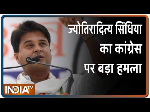 ज्योतिरादित्य सिंधिया ने फिर साधा निशाना, कहा- कांग्रेस में 'प्रजातंत्र' ही लॉकडाउन है   IndiaTV