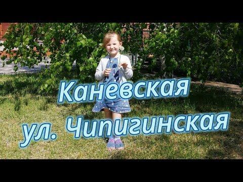Станица Каневская, ул. Чипигинская