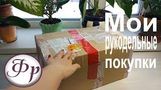 Распаковка посылки с сайта Рукоделие-Ростов.  Бесплатный марафон от Sasha Moon.