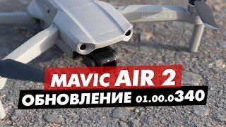 DJI MAVIC AIR 2 ПРОШИВКА 01.00.0340 НОВОЕ ОБНОВЛЕНИЕ ЧТО НОВОГО?
