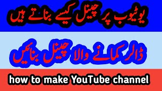 how to make youtube channel and earn money 2021 youtube par channel kaise banaye 2021 (hindi)