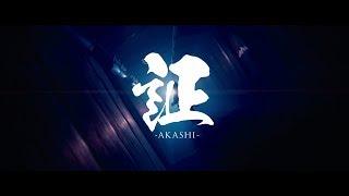 宮城県村田町×GAGLE「証-AKASHI-」