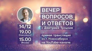 Вечер вопросов и ответов с Дмитрием Троцким 14.12