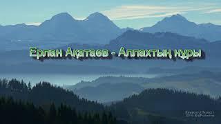 Ерлан Ақатаев - Аллахтың нұры