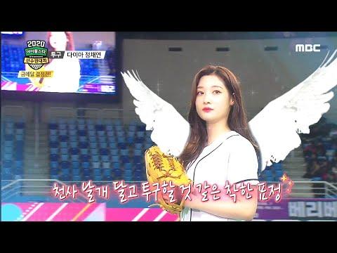 [2020 설특집 아이돌스타 선수권대회] [ 투구 금메달전 ] 착한 투구의 정석! 심사위원들도 집중!  정채연(다이아)