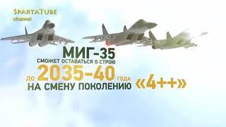 Они еще не очухались от Су 35, а Россия уже показывает новейший Миг 35 4