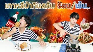 ลองกินอาหารเย็นแบบร้อนร้อนแบบเย็น!!! feat.ส้มตำต้มไก่ย่างแช่แข็ง......