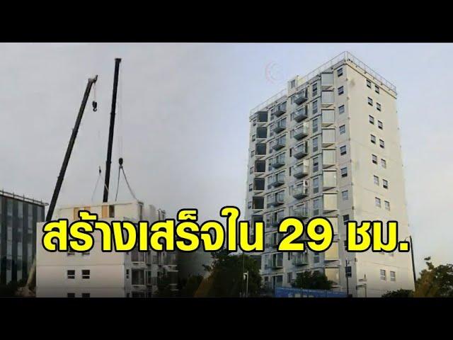 จีนทำได้! สร้างอพาร์ทเม้นท์ 10 ชั้น เสร็จใน 29 ชม. ใช้วิธีต่อเป็นบล็อกๆ เหมือนเลโก้