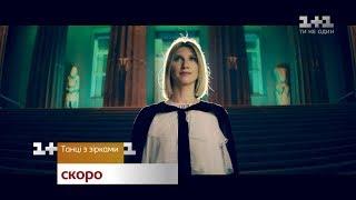 """Аніта Луценко в шоу """"Танці з зірками"""". Скоро на 1+1"""
