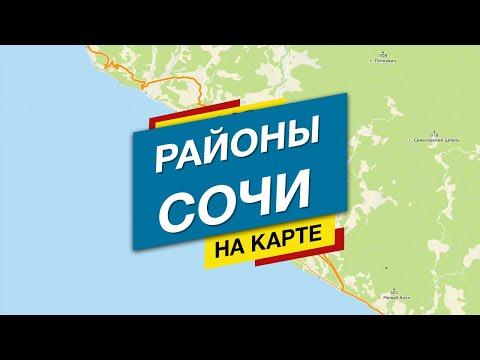 Районы Сочи НА КАРТЕ!