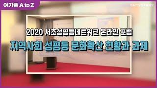 2020 서초성평등네트워크 '온라인 포럼' 무관중 녹화방송!