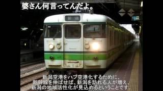 迷列車で行こう新幹線編 第3回 上越新幹線延伸!?など