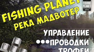 Fishing planet как ловить щуку на миссури