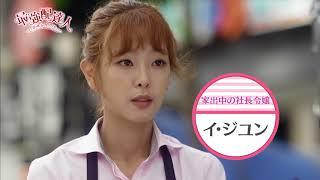 韓国ドラマ「最強配達人~夢みるカップル~」プロモーション映像