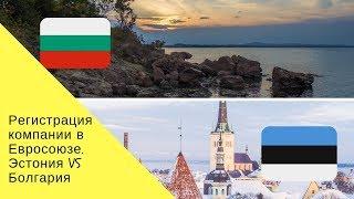 Регистрация компании в Евросоюзе. Эстония VS Болгария