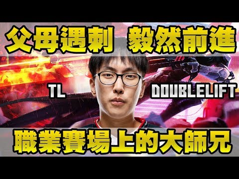電競佐助 父母遇刺 TL Doublelift 經典選手重溫#16