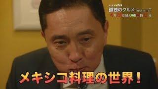ドラマ24孤独のグルメSeason7#3