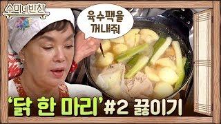 Soo-Mi's Side Dishes EP94
