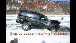 Что может случиться на зимней рыбалке! Машина уходит под лед 2  The car goes under the ice 18+