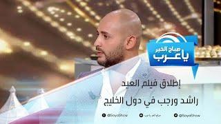 محمد سعيد حارب وشادي ألفونس يكشفان تفاصيل فيلم راشد ورجب