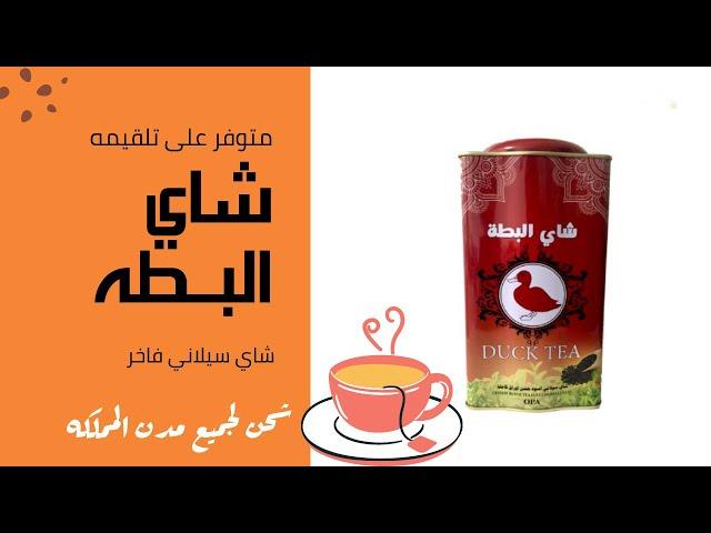 شاي البطه سيلاني فاخر