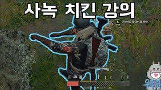 사녹 치킨 강의 100% 합격률 보장!!!