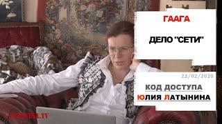 Юлия Латынина / Код Доступа / 22.02.2020 /LatyninaTV /