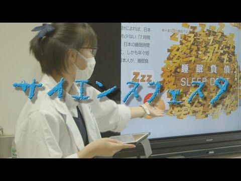 【学校紹介動画】箕面自由学園−中学校サイエンスフェスタ