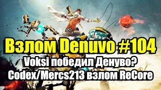 Взлом Denuvo #104 (15.06.18). Voksi победил Денуво? Codex/Mercs213 взлом ReCore, Gears of War UE