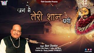 जग में तेरी शान घणी   by Ram Shankar Ji   Latest Shyam Bhajan   Full HD Song