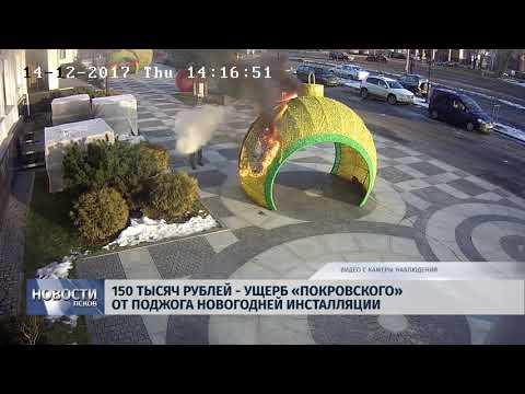 """Новости Псков 18.12.2017 # Ущерб """"Покровского"""" от поджога новогодней инсталляции составит 150 тысяч"""