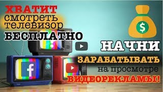 Как Заработать на Просмотре Коротких Видео с Ютуб Без Вложений؟