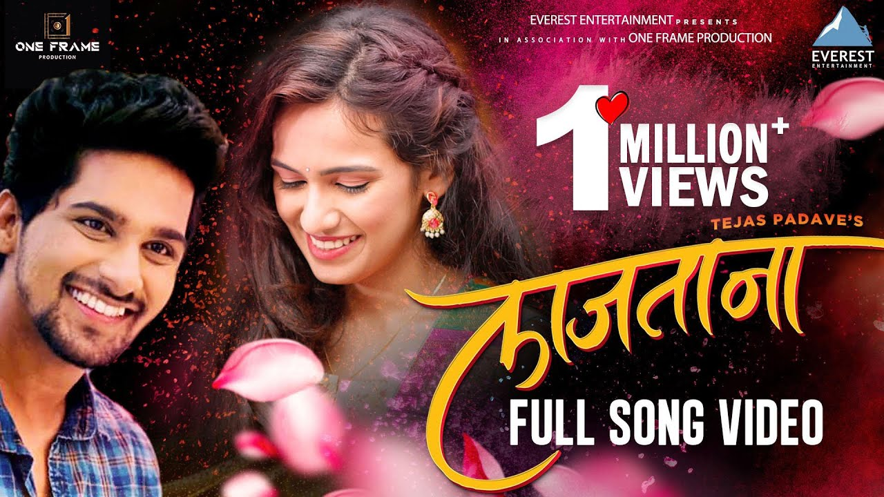 Lajtana New Marathi Song 2021   Tejas Padave, Nitish Chavan, Shivani Baokar - Pushpak Pardeshi Lyrics in marathi