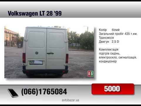 Продажа Volkswagen LT 28