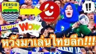 เอางั้นเลย!!! คอมเมนต์ชาวอินโด หลังแฟนบอลเปอร์ซิบฯ ร่วมลงชื่อเรียกร้องให้ทีมรัก ย้ายมาเล่นในไทยลีก