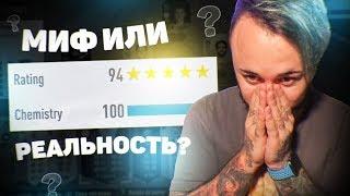 ДРАФТ 194 |  МИФ ИЛИ РЕАЛЬНОСТЬ?