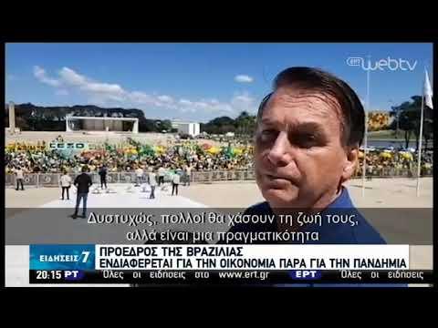 Μπολσονάρου | Χωρίς μέτρα προστασίας σε μεγάλη εκδήλωση | 04/05/2020 | ΕΡΤ
