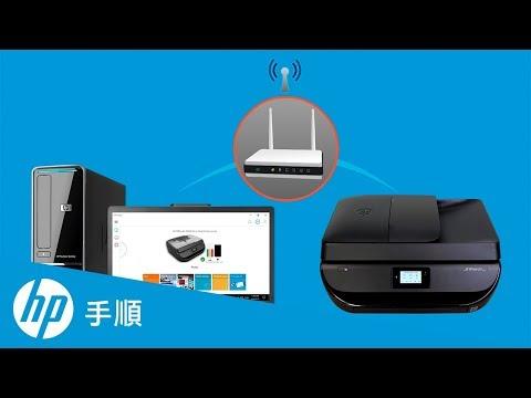 Windows 10 で HP Smart を使いながら HP 無線プリンターのセットアップする方法