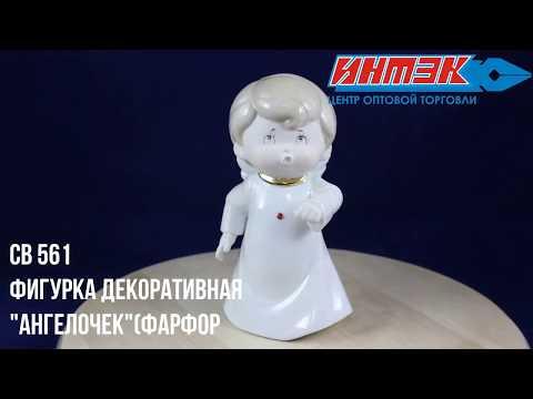 """Фигурка декоративная """"Ангелочек""""(фарфор). Арт.007-1"""