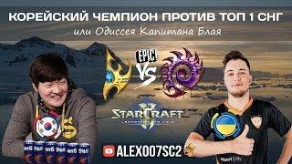 Корейский чемпион против топ 1 СНГ в StarCraft II - Stats (P) vs Bly (Z)