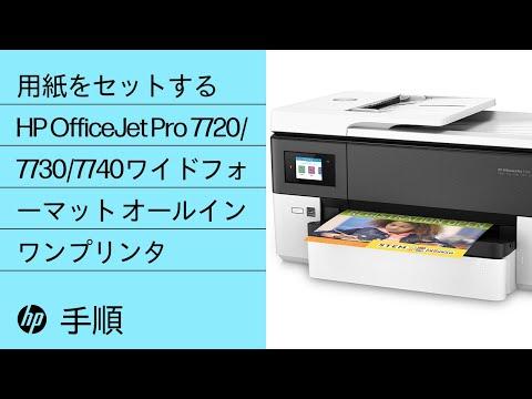 用紙をセットする | HP OfficeJet Pro 7720/7730/7740ワイドフォーマットAIOプリンタ | HP