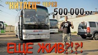 Yutong 6122: через 500 000 КМ и 2 года по РОССИИ/Ютонг 6122 ЭКСПЛУАТАЦИЯ