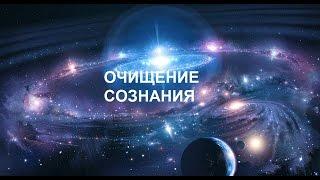 Срочное послание - 3. Очищение СОЗНАНИЯ и возвращение к Гармонии!!!