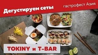 Гастрофест Азия в Минске: пробуем сеты в Токини и T-Bar